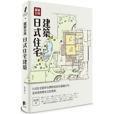 圖解台灣日式住宅建築