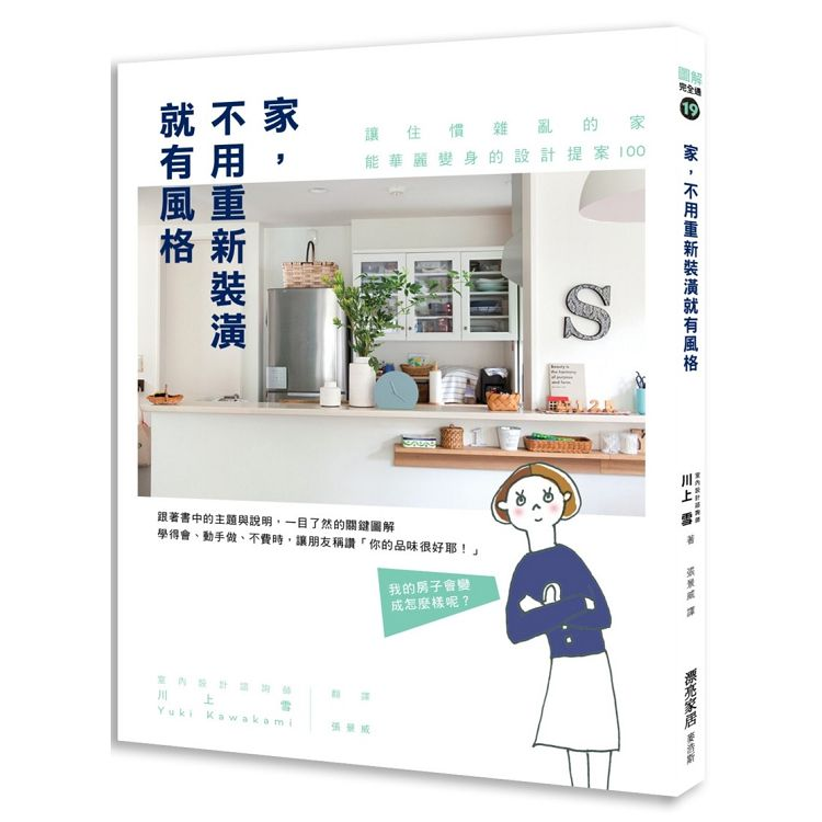 家,不用重新裝潢就有風格: 讓住慣雜亂的家能華麗變身的設計提案100