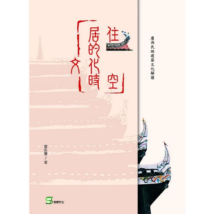居住的文化時空:廣西民族建築文化解讀