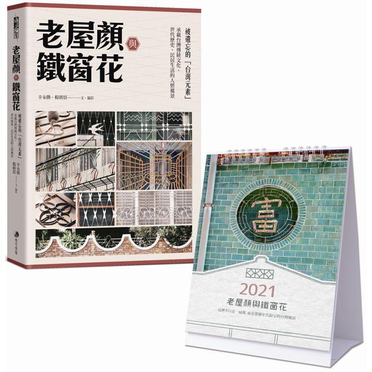 老屋顏與鐵窗花:被遺忘的「台灣元素」——承載台灣傳統文化、世代歷史、民居生活的人情風景【首刷限量‧2021年美好時代鐵窗花桌曆】