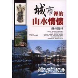城市裡的山水情懷:蘇州園林