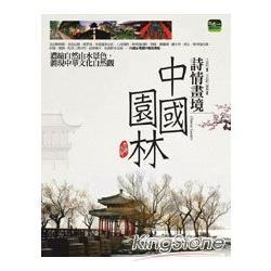 詩情畫境:中國園林