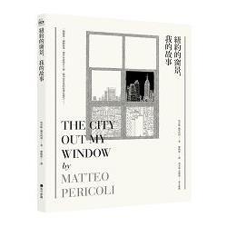 紐約的窗景,我的故事