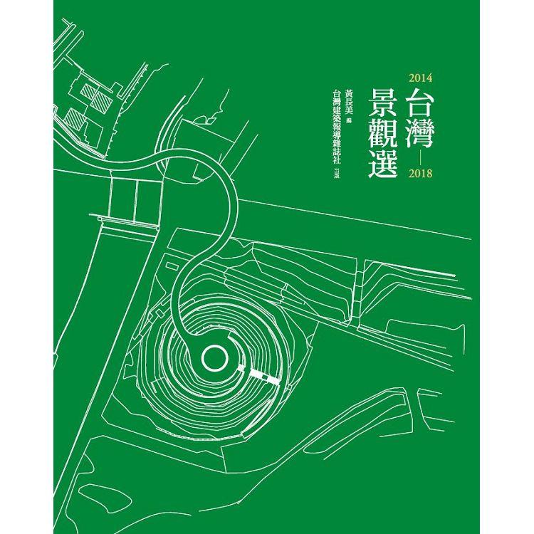 台灣景觀選2014-2018