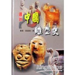 圖說中國雕塑史