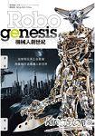 機械人創世紀Robogenesis