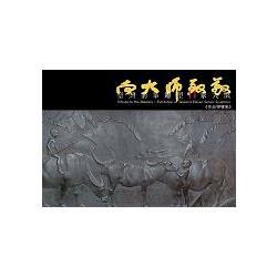 向大師致敬:臺灣前輩雕塑11家大展作品導覽集