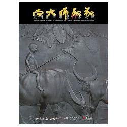 向大師致敬:臺灣前輩雕塑11家大展