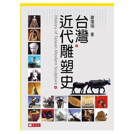 台灣近代雕塑史 =History of Taiwan modern sculpture