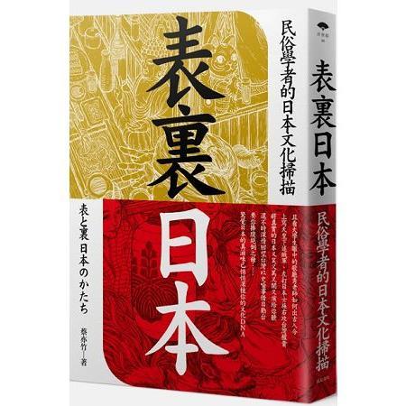 表裏日本 民俗學者的日本文化掃描 /