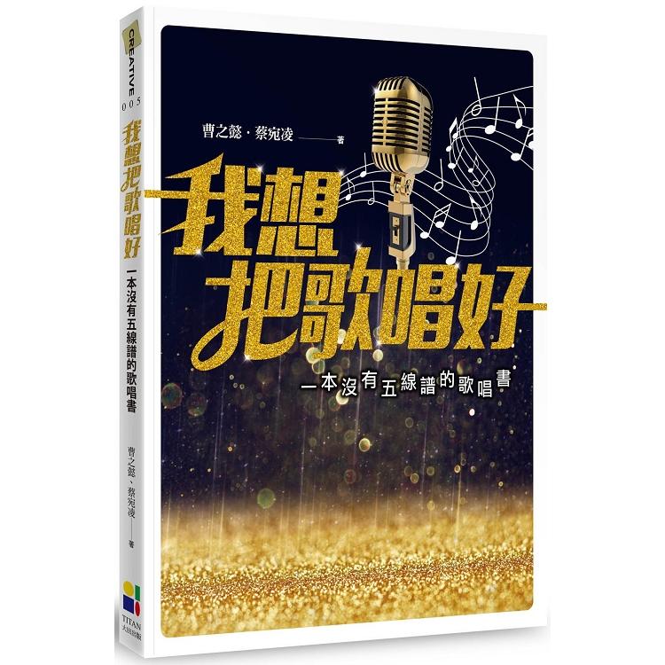 我想把歌唱好:一本沒有五線譜的歌唱書(新版)