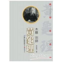 木雕.宗師.黃龜理(附DVD)