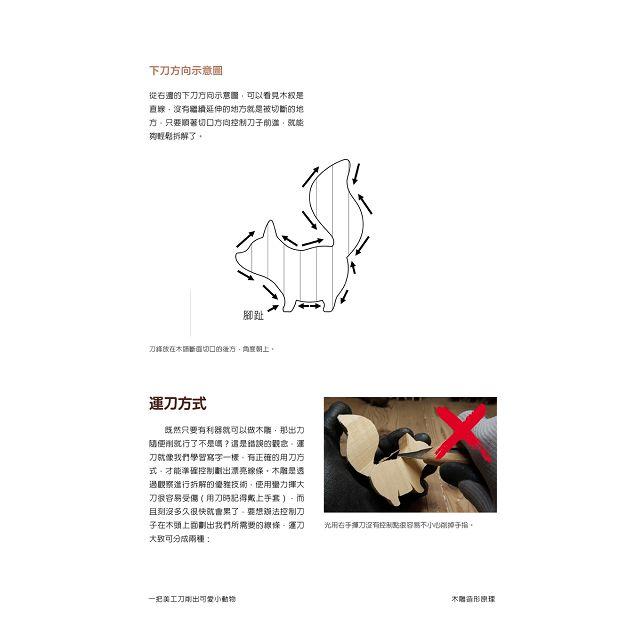 一把美工刀削出可愛小動物:我的第一本木雕手作書