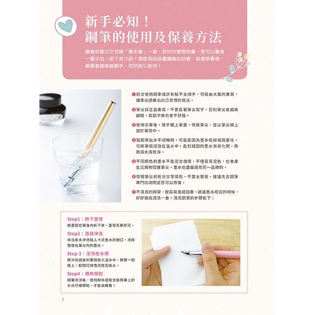 【GALAXY甜蜜粉愛戀鋼筆】X《美の情話.最浪漫的書寫練習帖》