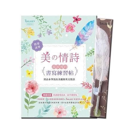 GALAXY浪漫羽毛沾水筆-燦爛花火X美情詩:最浪漫的書寫練習帖