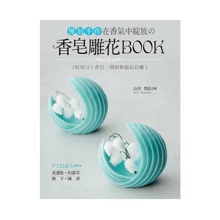 慢刻手作‧在香氣中綻放的香皂雕花BOOK
