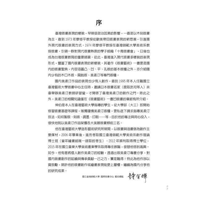黃坤伯美柔汀/MEZZOTINT/創作集