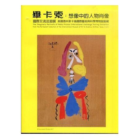 畢卡索 =The imaginary portraits of Pablo Picasso international exchange touring exhibition  :想像中的人物肖像  :國際交流巡迴展—美國德州麥卡倫國際藝術與科學博物館館藏 :from the permanent collection of the international museum of art & science- McAllen- Texas- U. S. A(open new window)
