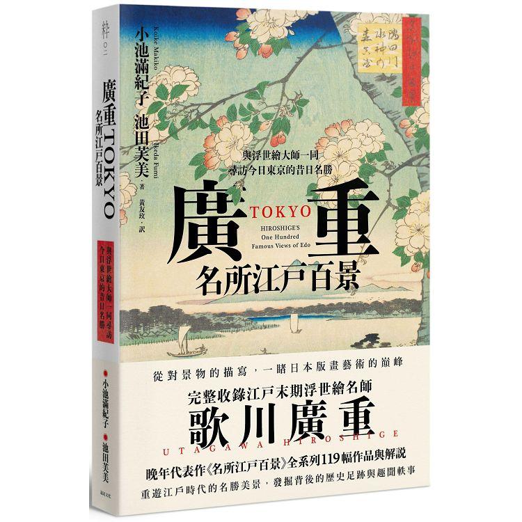 廣重TOKYO 名所江戶百景:與浮世繪大師一同尋訪今日東京的昔日名勝