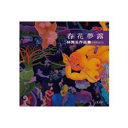 春花夢露:林英玉作品集(1998-2015)