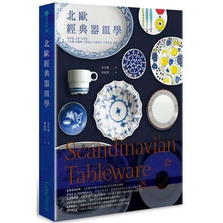 Scandinavian Tableware:北歐經典器皿學