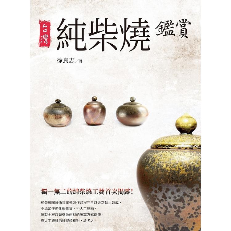 台灣純柴燒鑑賞