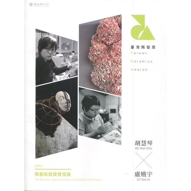 2017陶藝新銳獎雙個展 胡慧琴x盧嬿宇