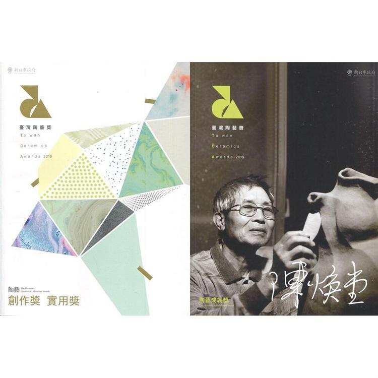 臺灣陶藝獎2019(兩冊合售)