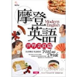 摩登英語:世界美食篇