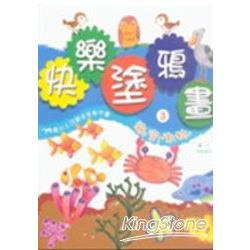 快樂塗鴉畫3海空生物