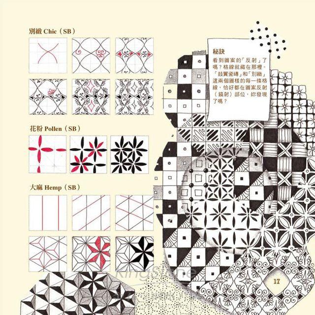 放手畫禪繞:我的108種禪繞畫練習