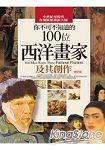 你不可不知道的100位西洋畫家及其創作(增訂版)