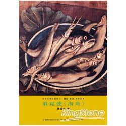 翁崑德:海魚