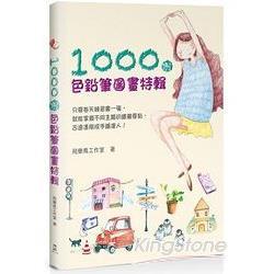 1000例色鉛筆圖畫特輯