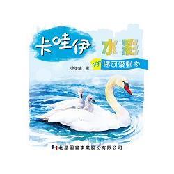 卡哇伊水彩:48幅可愛動物