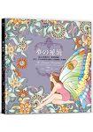 夢的祕境:浪漫詩精靈+賽車視覺師+30年著色教學,最不可思議的魔幻彩繪書
