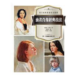 油畫肖像經典技法