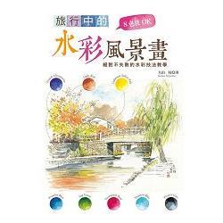 8色就OK旅行中的水彩風景畫