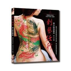刺藝任行:東方刺青藝術,杜穎、珊杉