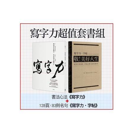 寫字力超值限量組(書法心法-寫字力+128頁X83則名句-寫字力‧字帖)