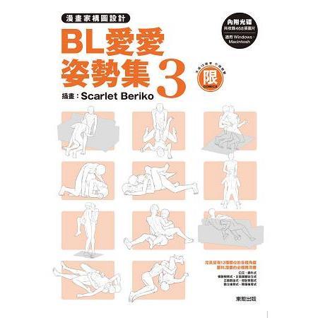 漫畫家構圖設計 BL愛愛姿勢集3【限】
