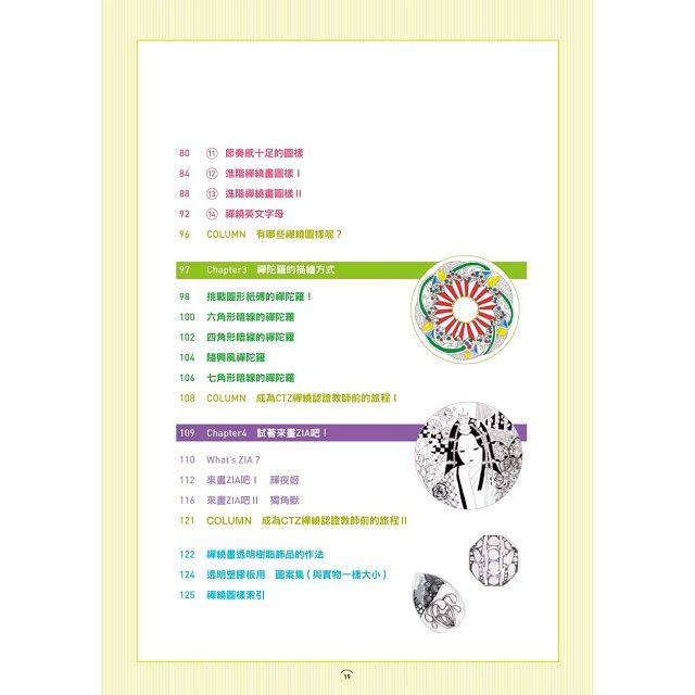 抒心禪繞畫:104款必學圖樣+完整繪製教學