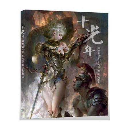 十光年 國際藝術家黃光劍數位CG畫集,黃光劍
