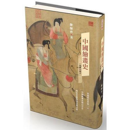 中國繪畫史(插圖珍藏本)