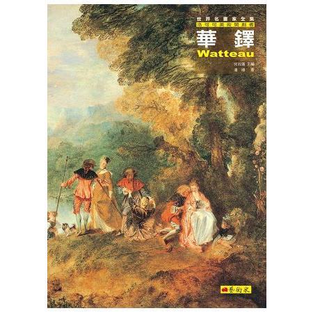 華鐸 =Watteau :洛可可美術開創者
