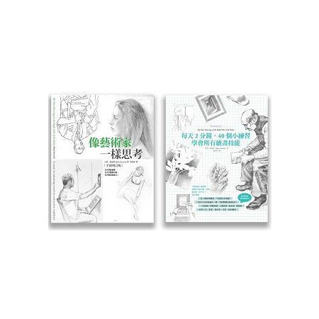像藝術家一樣思考(兩冊套書)(像藝術家一樣思考、每天2分鐘,40個小練習:學習所有繪畫技能)