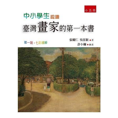 中小學生認識臺灣畫家的第一本書-那一刻,七彩繽紛?