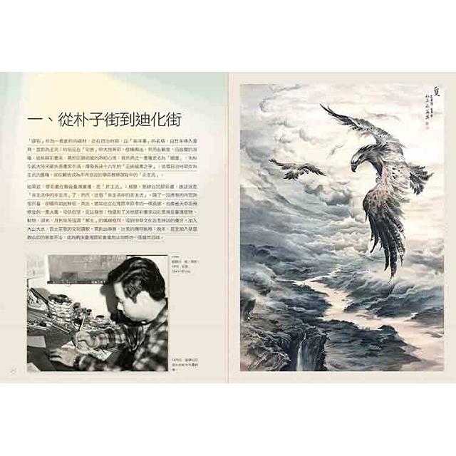 吾土.笙歌.劉耕谷(附DVD)