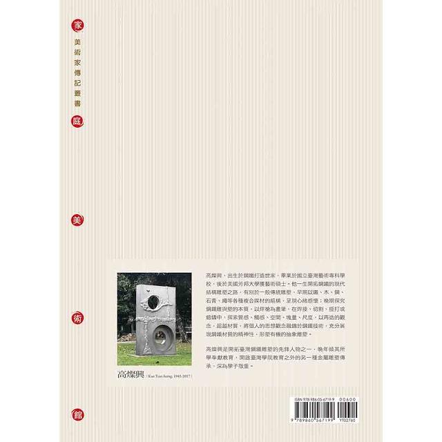 鐵焊.超越.高燦興(附DVD)