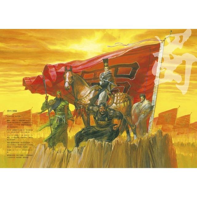 鄭問之三國演義畫集(附人物點評)